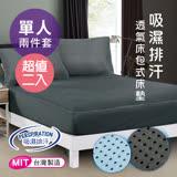 【三浦太郎】吸濕排汗專利3D透氣單人床包組2件套/二色任選(2入組)(B0008-S)