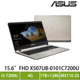 ASUS X507UB-0101C7200U 冰鑽金/i5-7200U/MX110 2G/4G/1T+128G SSD/15.6吋FHD/W10 限量加碼送筆電配件七件組