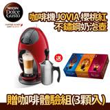 【雀巢 Nestle】雀巢 DOLCE GUSTO 咖啡機 Jovia 櫻桃紅 贈不鏽鋼奶泡壺及咖啡體驗組(3顆入)