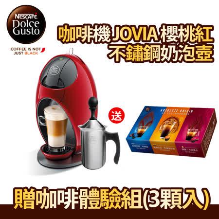 雀巢 膠囊咖啡機 Jovia 櫻桃紅