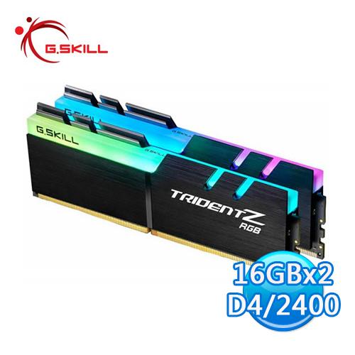 G.SKILL 芝奇 Trident Z RGB 32GB (16Gx2) DDR4/2400 RGB桌上型超頻記憶體
