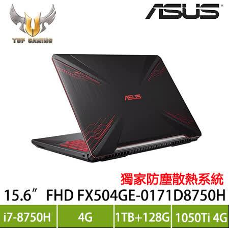 ASUS FX504GE-0171D8750H 戰魂紅-i7-8750H-GTX1050Ti 4G-4G-1T 128G M.2-15.6FHD IPS-W10