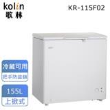 歌林 Kolin 155L臥式冷凍冰櫃 KR-115F02