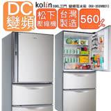 KOLIN 歌林560L雙門風扇式變頻電冰箱KR-356VB01