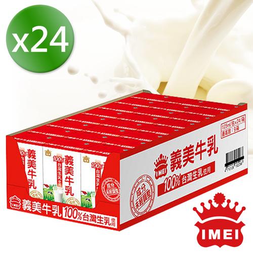 【義美】100%台灣生乳製義美保久乳 24瓶(125ml/ 瓶)