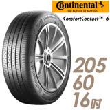 【Continental 馬牌】ComfortContact 6 CC6 舒適寧靜輪胎 205/60/16(適用Fortis.Savrin等車型)
