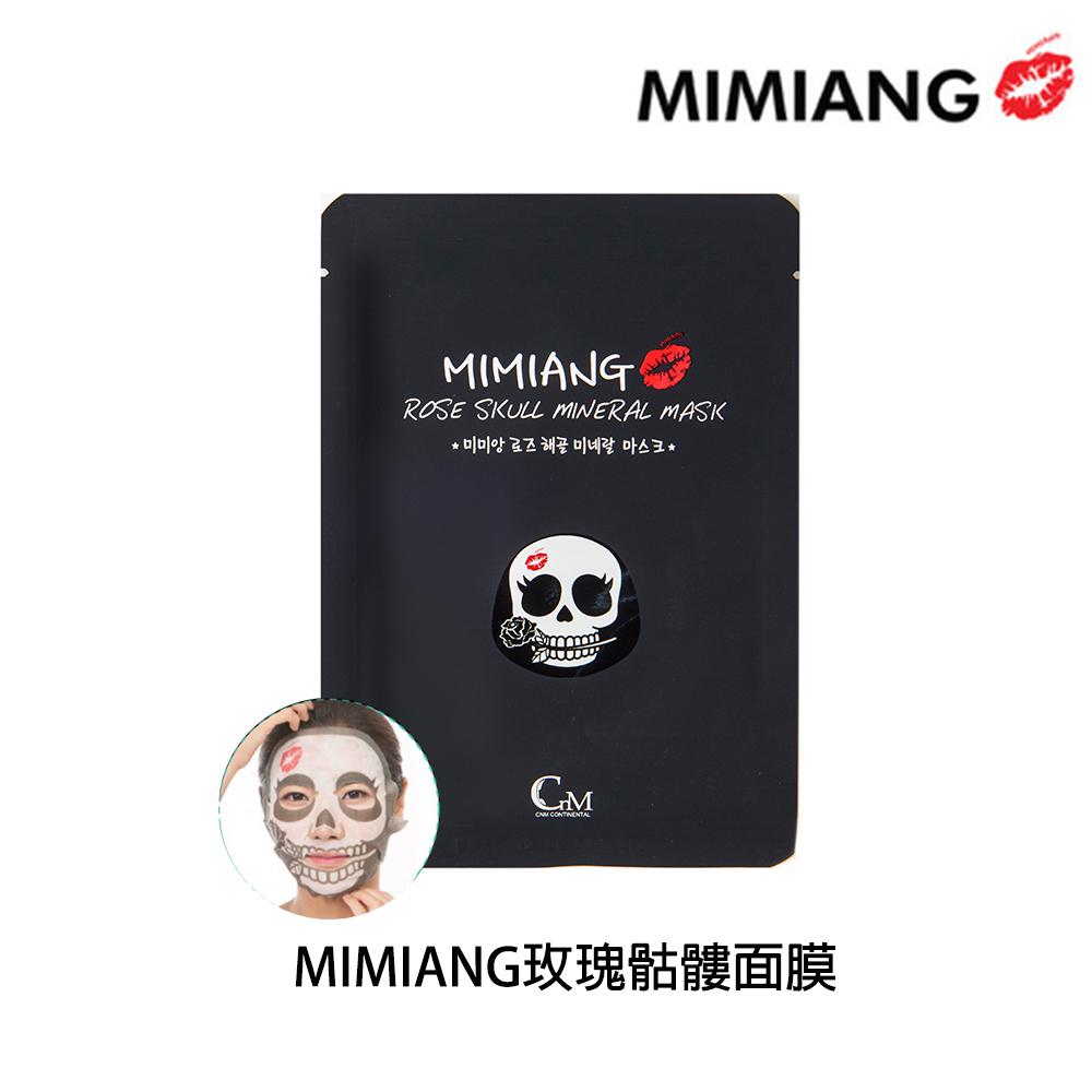 Mimiang Rose Skull Mineral Mask 每魅昂玫瑰骷髏礦物質面膜