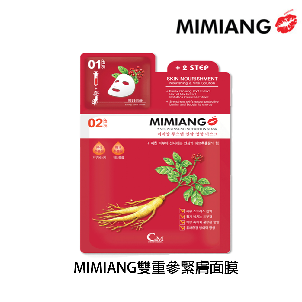 Mimiang 2Step Ginseng Nutrition Mask 每魅昂人參緊膚光面膜