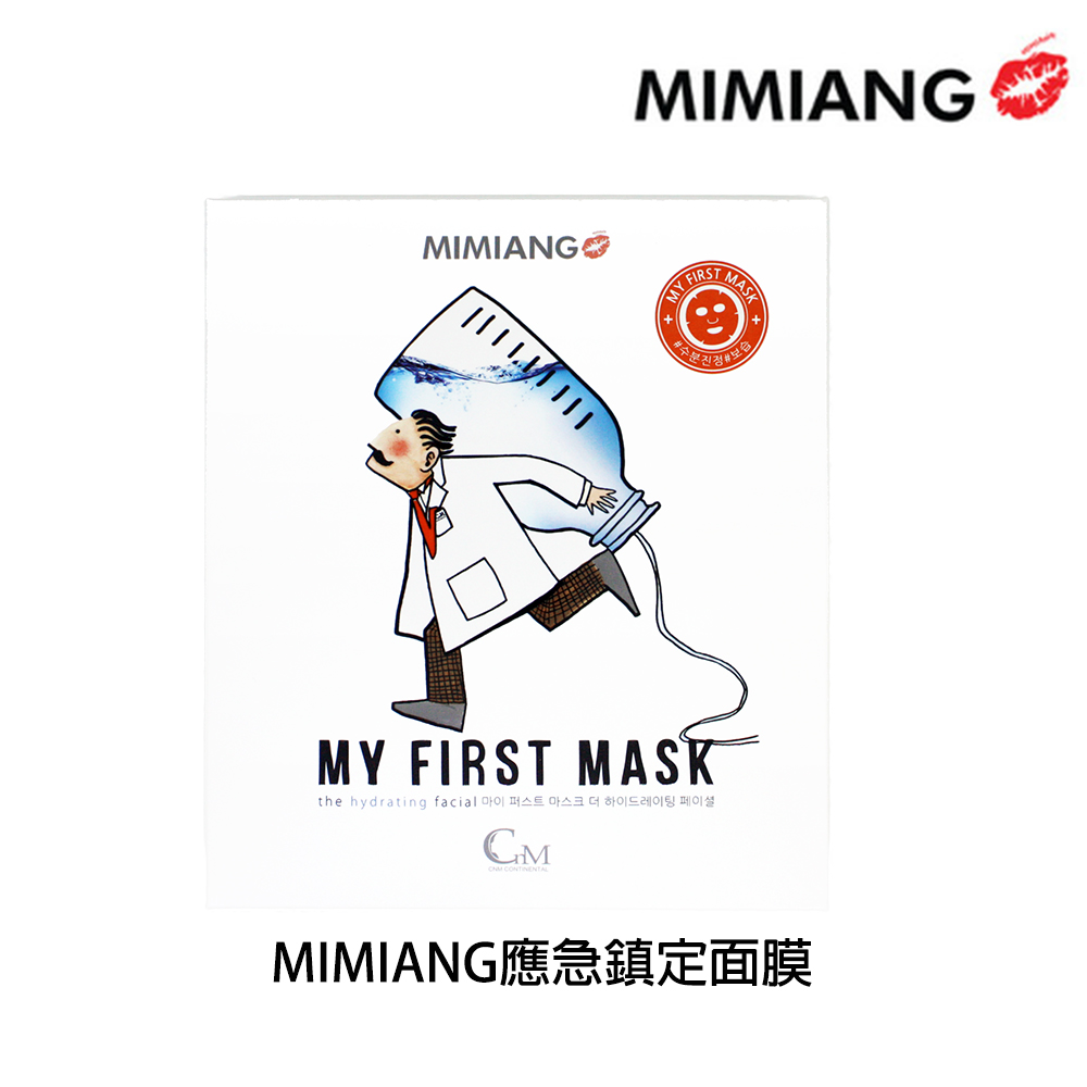 Mimiang My First Mask the Hydrating Facia 每魅昂我的首選面膜保濕提亮菁華