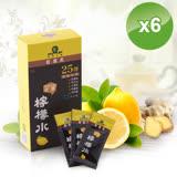 【綠恩】檸檬生薑水輕纖飲6盒組(2gX15包/盒)