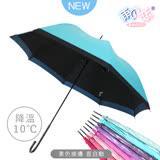 【日本雨之戀】散熱降溫10度-直自動傘-素色拼接-水藍色-晴雨傘/超潑水/抗UV/不透光/撞色