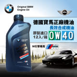 德國BMW正廠機油 M Twinpower Turbo LL-01 0W40(整箱12入)