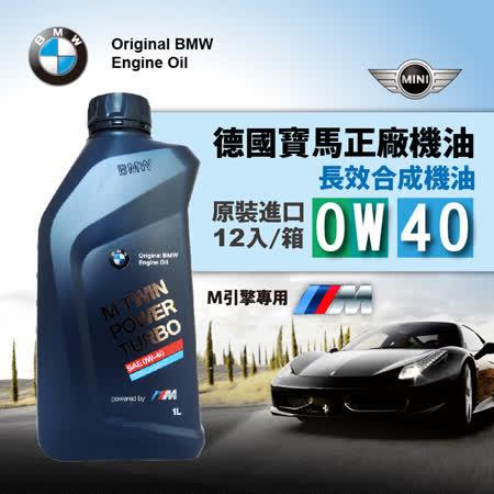 德國BMW正廠機油 M Twinpower Turbo LL-01 0W40(整箱12入)