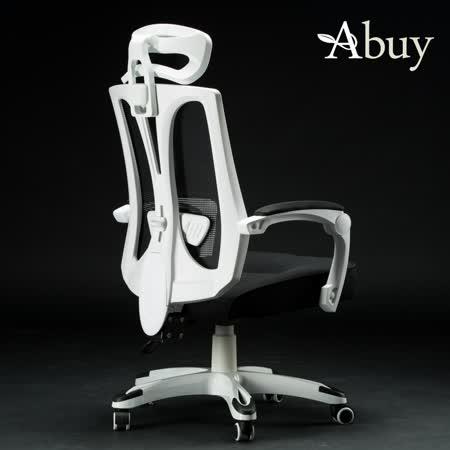 Abuy 特級護腰機能工學電腦椅