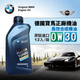 BMW德國正廠機油 Twinpower Turbo LL-04 0W30 (整箱12入)