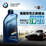 BMW德國正廠機油 Twinpower Turbo LL-14FE+ 0W20 (整箱12入)