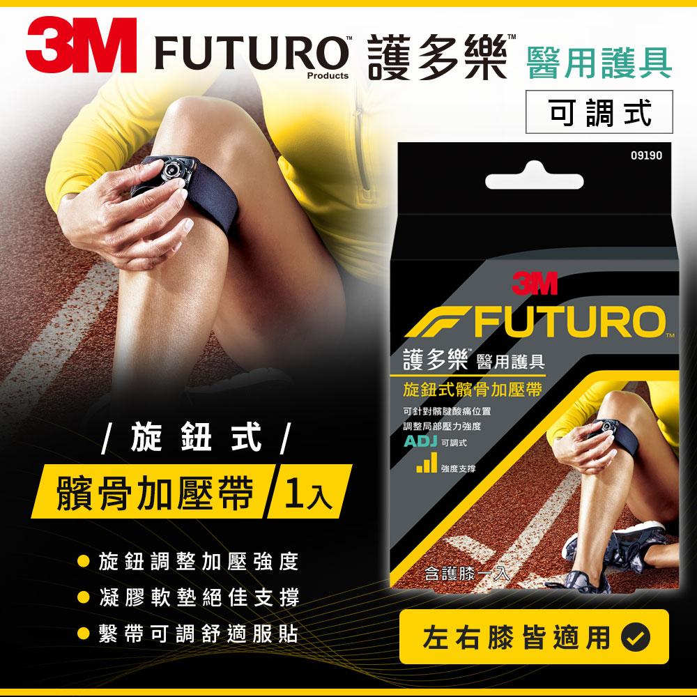 3M FUTURO 旋鈕式髕骨加壓帶
