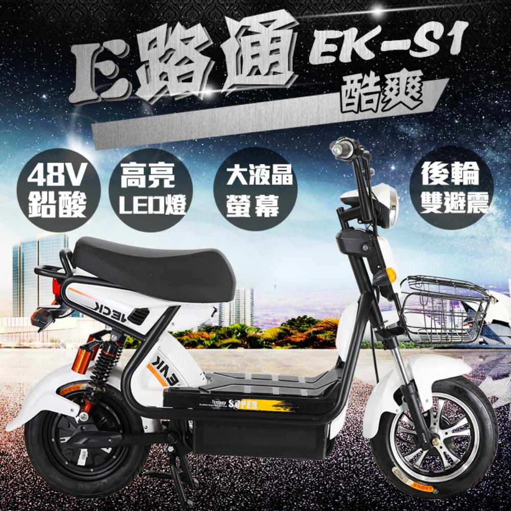 【e路通】EK- S1 酷爽 48V鉛酸 魚眼大頭燈 機車型把手 後雙避震 電動車 (電動自行車)
