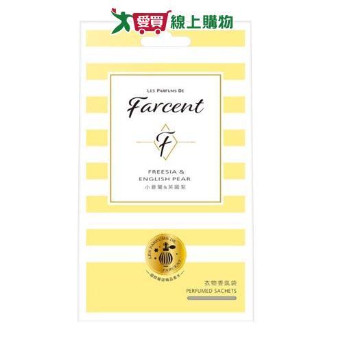 花仙子Farcent香水衣物香氛袋(小蒼蘭&英國梨)30g