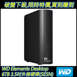 【夜殺】WD Elements Desktop 6TB 3.5吋外接硬碟(SESN)