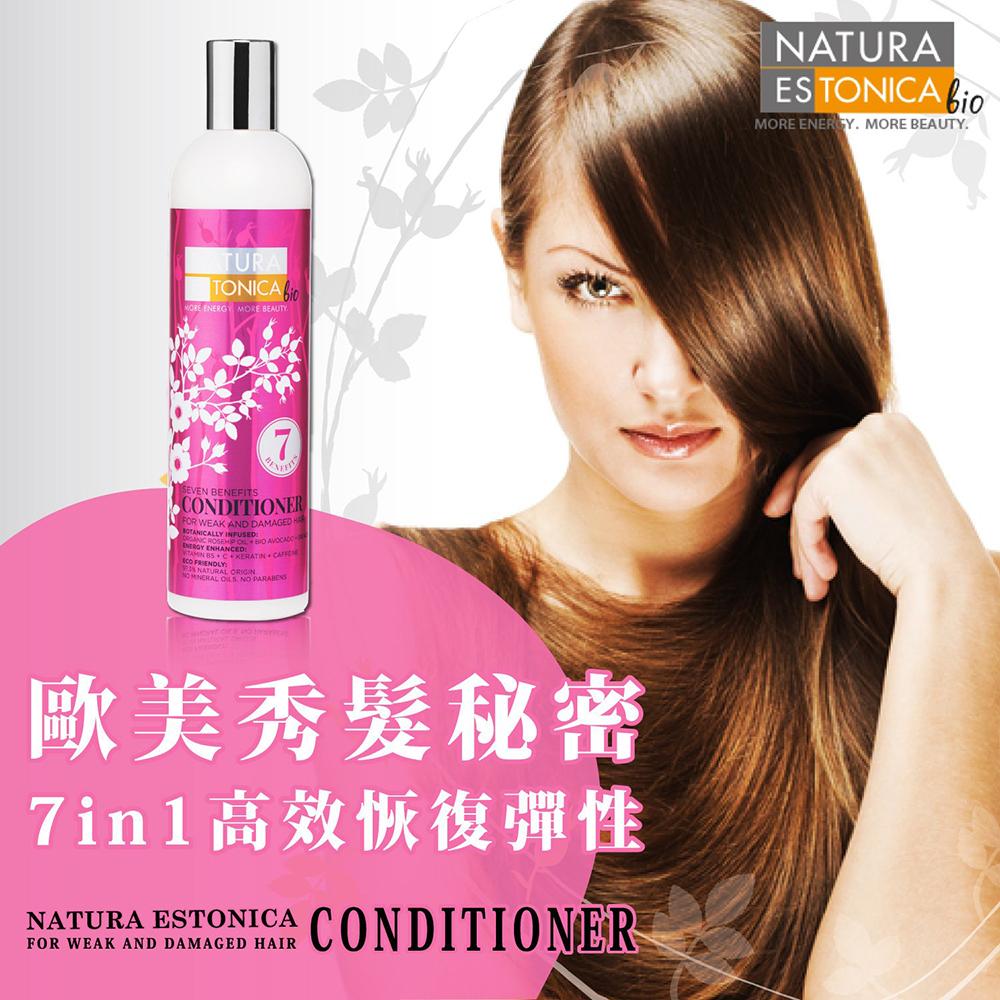 【NES納愛沙】植潤修護7in1潤髮乳3入組★歐洲原裝NATURA ESTONICA(400ml*3)