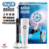 【德國百靈Oral-B】敏感護齦3D電動牙刷PRO2000B 買就送(牙膏)+(刷頭蓋)