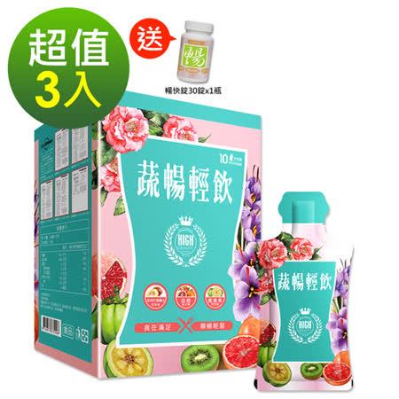 鍾麗緹代言 蔬暢輕飲 x3盒(10包/盒) +暢快錠