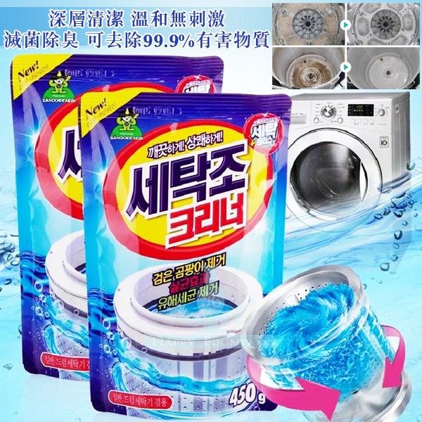 【滿件折扣】韓國小鬼怪 潔霸洗衣槽清潔粉 450g *3入價格$225