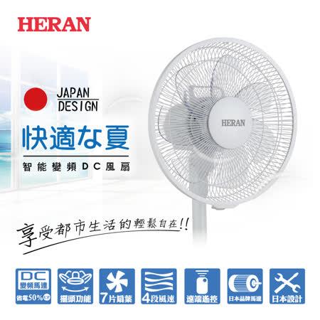 HERAN 禾聯 12吋智能變頻DC風扇
