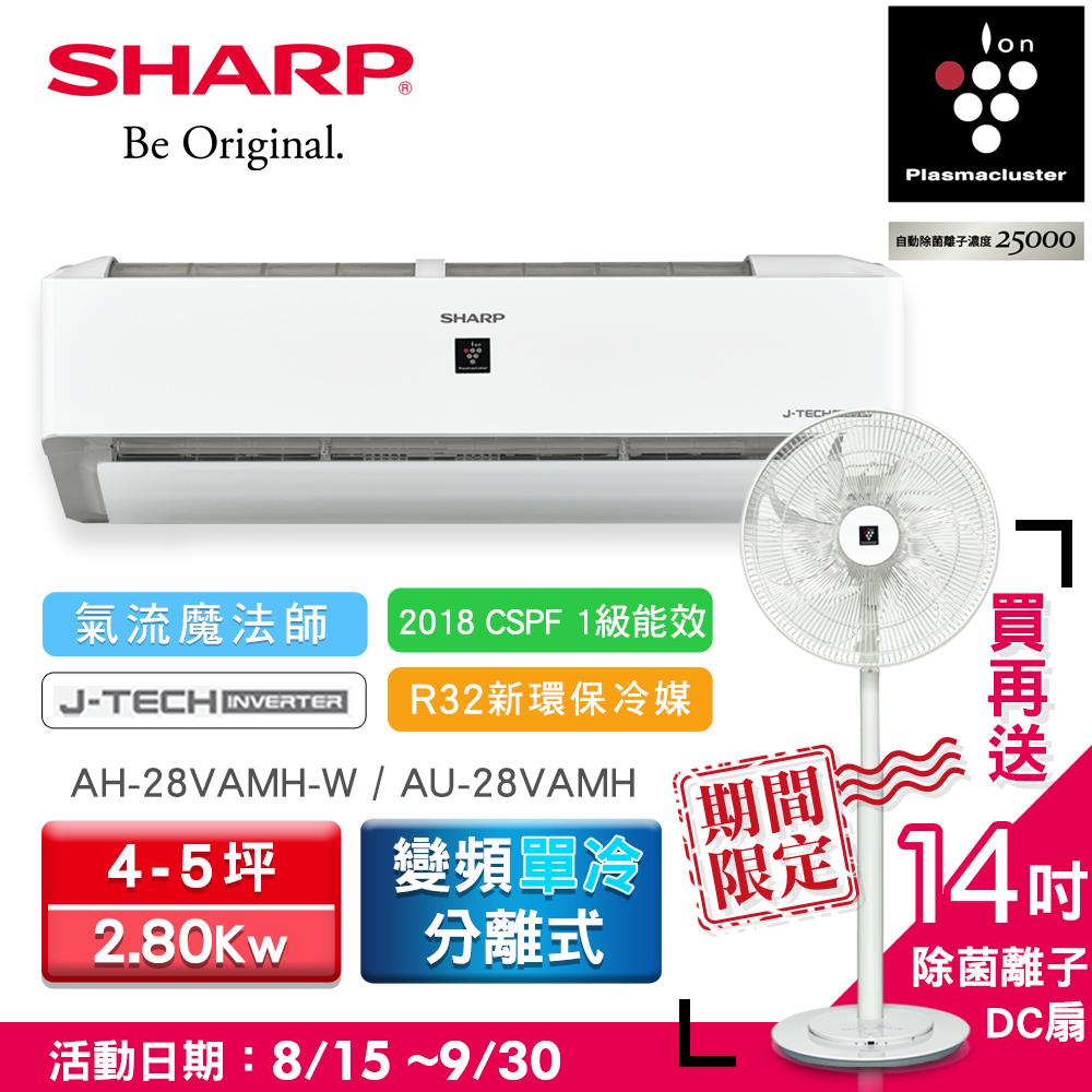 夏普PCI變頻單冷分離式空調