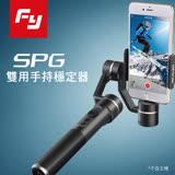 飛宇 Feiyu SPG 雙用三軸手持穩定器(運動攝影機/手機) 公司貨