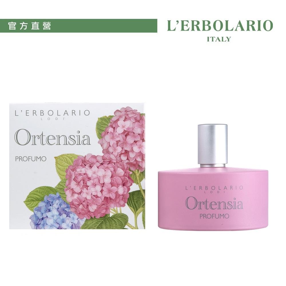 蕾莉歐 繡球花香水 50ml
