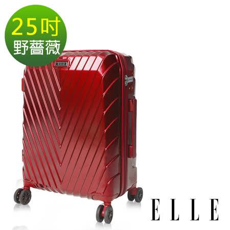 ELLE V型鐵塔系列 25吋霧面純PC行李箱