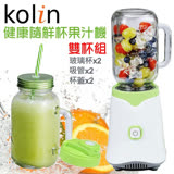 Kolin歌林健康隨鮮杯果汁機雙杯組 JE-LNP13