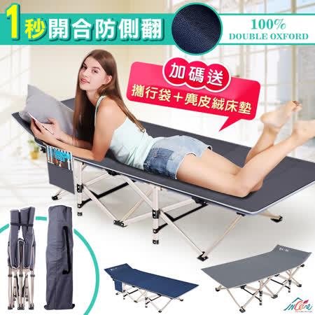 Incare 免組裝防翻折疊床