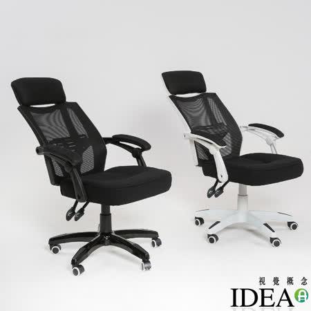 完美加寬 頭靠式護腰高背電腦椅