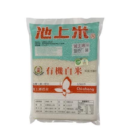 池上鄉農會 池農有機白米1.5kg/包