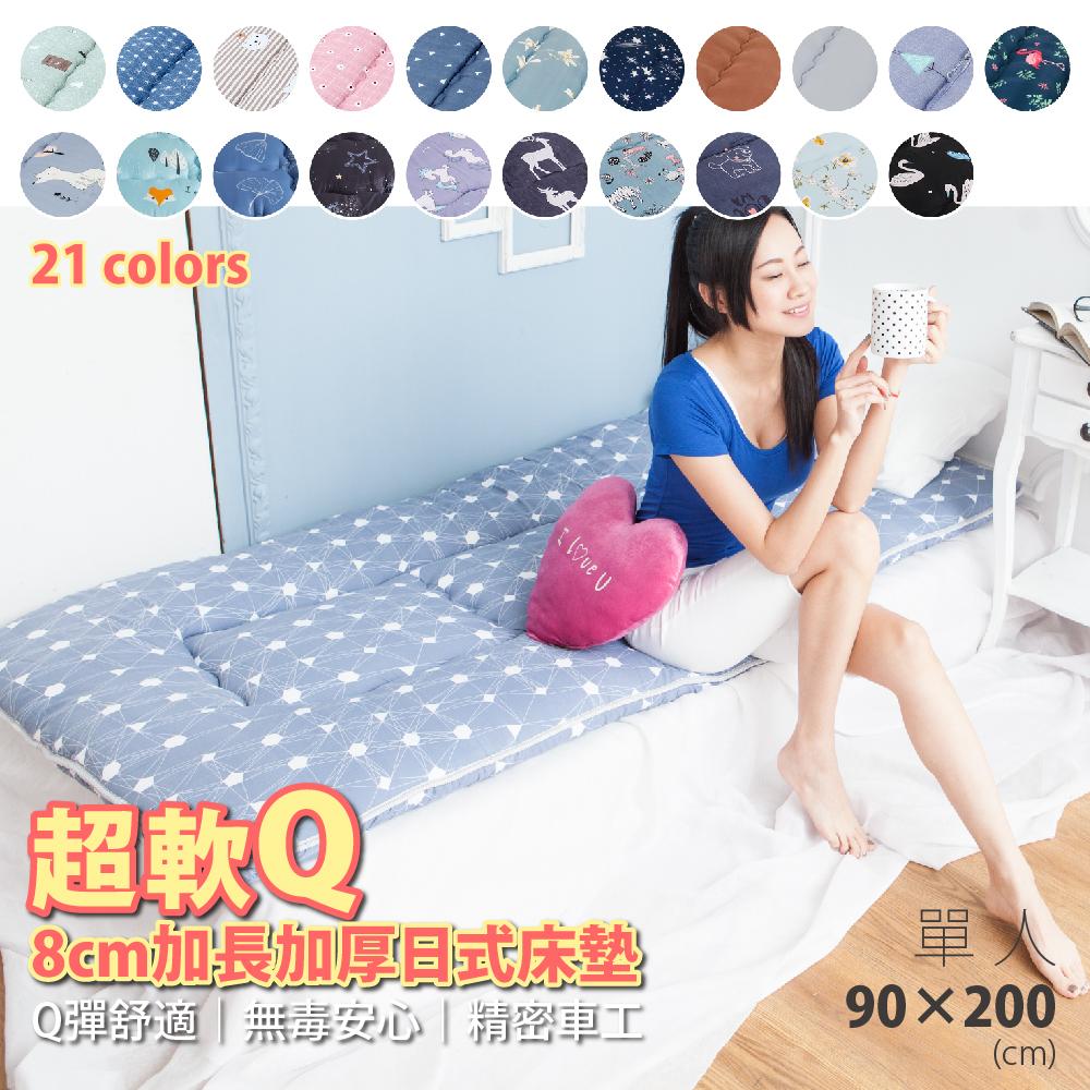 FL+ 超軟Q折疊和室床墊