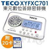 TECO 東元 XYFXC701 數位答錄 錄音 密錄機 來電顯示 XYFXC-701 (加贈電容筆)
