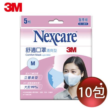 3M Nexcare清爽型舒適口罩-M(5片包)共10包(50片)