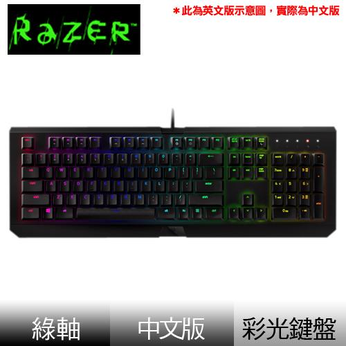 Razer 雷蛇 Blackwidow X Chroma 黑寡婦 終極版 綠軸 機械式鍵盤《中文版》