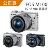 CANON EOS M100 15-45mm 單鏡組 (公司貨)-送輕便微單桌上腳架+手機夾+清潔組+保護貼