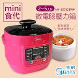 送小小兵玻璃保鮮盒【美的Midea】mini食代微電腦壓力鍋 MY-SS2521WP