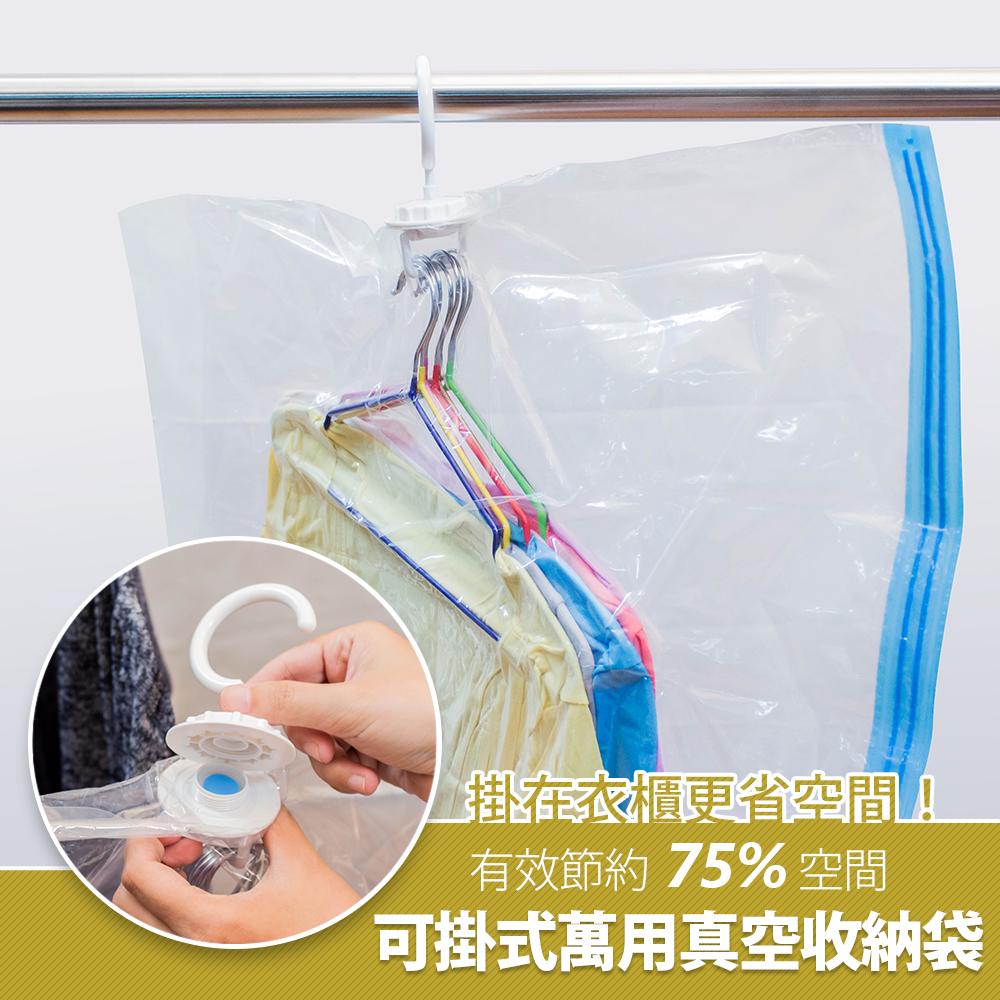 創造大空間 掛式真空壓縮袋 5入