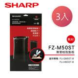 SHARP 夏普 FU-GM50T-B專用蚊取黏板 FZ-M50ST(三入組合)