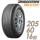 【限時優惠價】【BRIDGESTONE 普利司通】NEXTRY NXTZ 全民節能輪胎 205/60/16(適用Fortis.Savrin等車型)