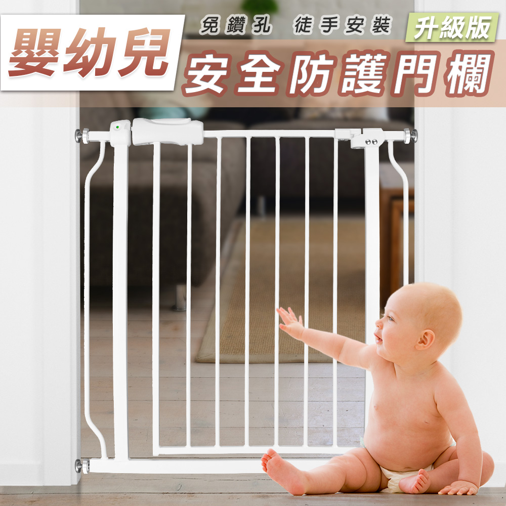升級版-嬰幼兒童安全防護門欄
