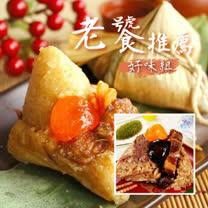 《老饕推薦好味組》屏東上好-肉粽+佳宜-招牌鮮肉粽