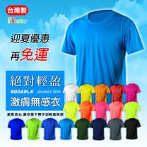 (男女) HODARLA 激膚無感衣三件組 短袖T恤涼感衣排汗衫-輕量 超防曬 其它