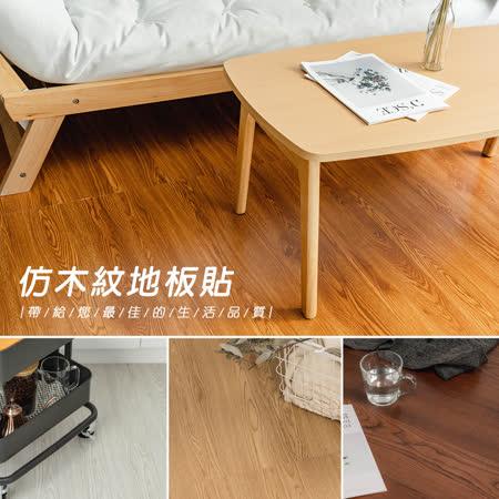DIY仿實木地板 木紋地板貼片(24片裝)